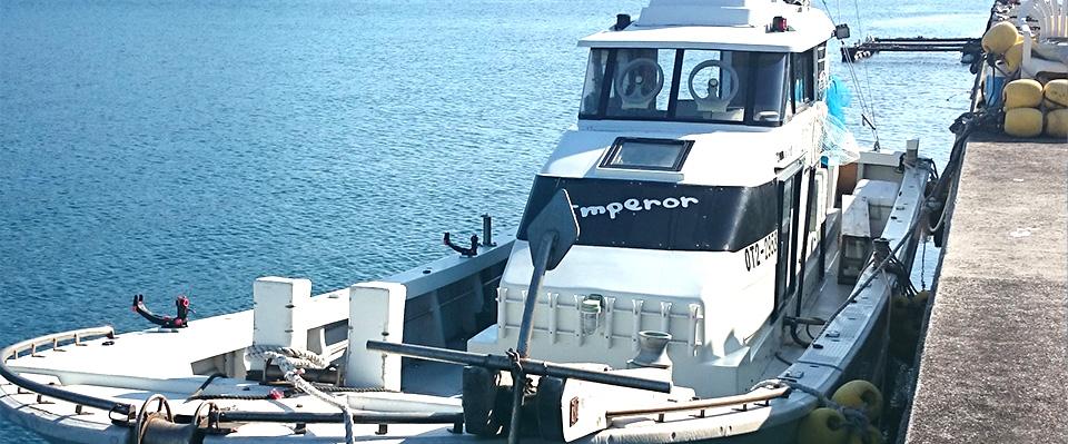 遊漁船エンペラー